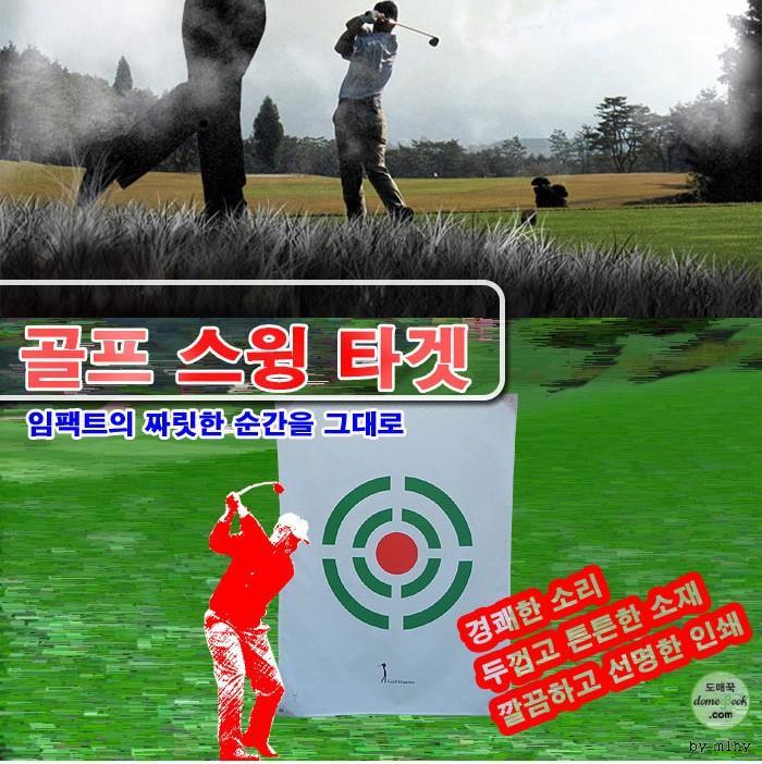 스윙타겟C형 스윙타켓 골프스윙타겟 골프용품 대형사