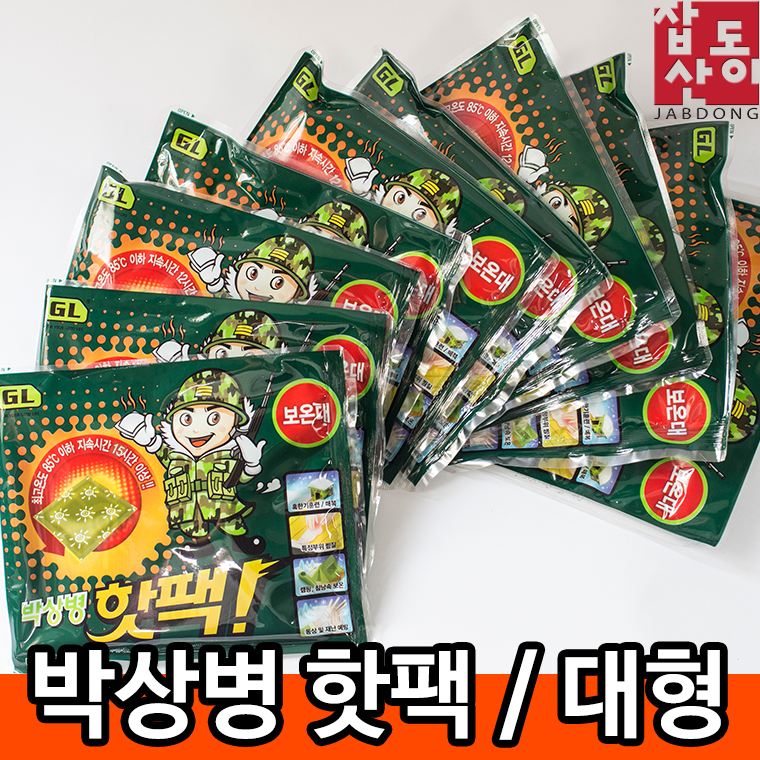 핫팩/손난로/박상병/ 국산 박상병 핫팩 140g(1매)