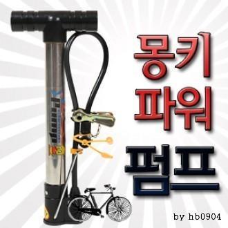SP702P 몽키파워 펌프/멀티펌프/자전거펌프/에어펌프