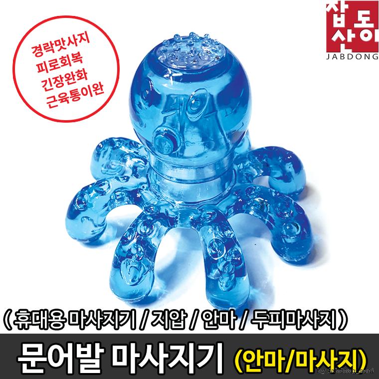 마사지/지압/문어발 맛사지기(1p)/문어안마기/잡동산