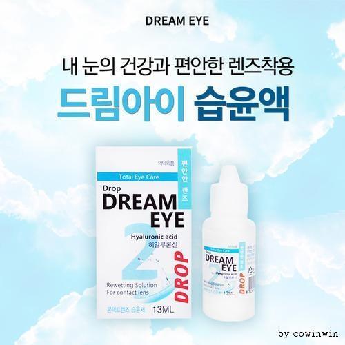 드림아이 렌즈 습윤액 13ml 인공눈물(3개이상주문)