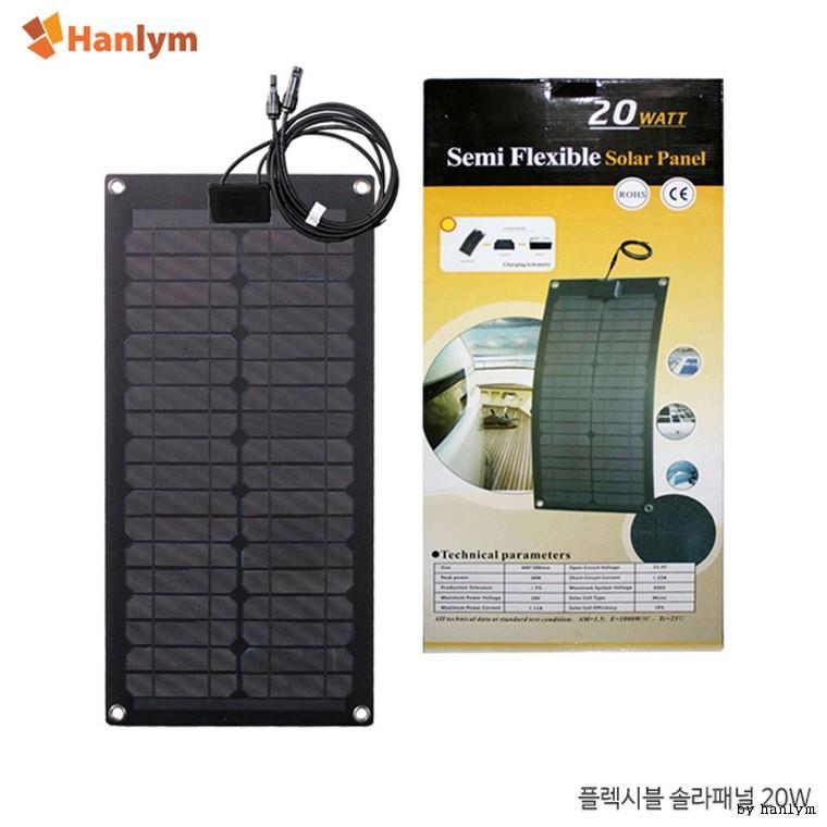플렉시블 태양광 솔라 패널 20W HL-20FX2/태양전지