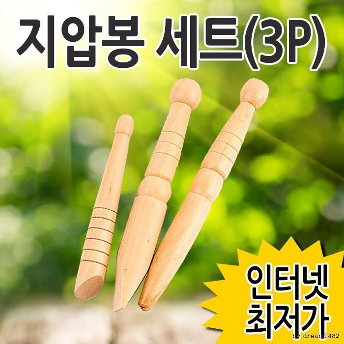 지압봉세트(3P) ㅣ 지압기 나무지압기