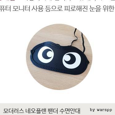 네오프랜 팬더 수면안대