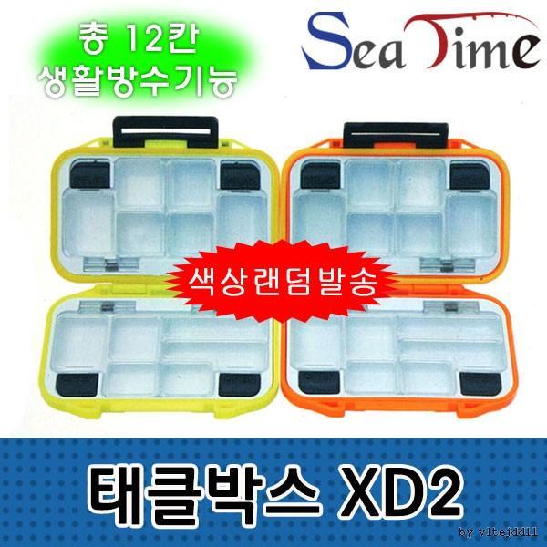 씨타임 태클박스XD2(색상랜덤)양면형 방수 소품케이스