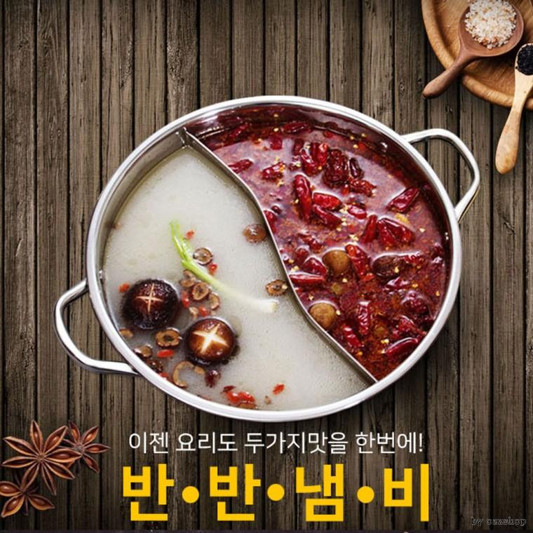 개별박스포장 반반냄비/나눔냄비/캠핑/식기/샤브샤브/