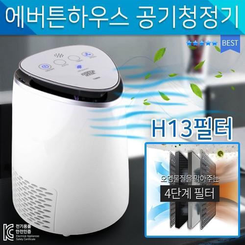 공기청정기/소형공기청정기/KC인증/황사/미세먼지/에버튼하우스H13필터공기청정기