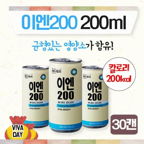 메디푸드 영양보충 이엔 200 200mlX30캔
