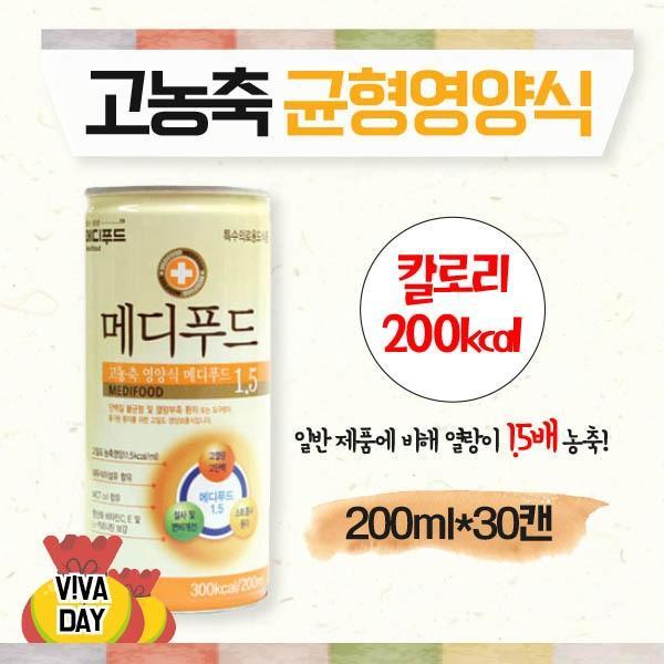 메디푸드 열량도1.5배 고농축 균형영양식 200mlX30캔