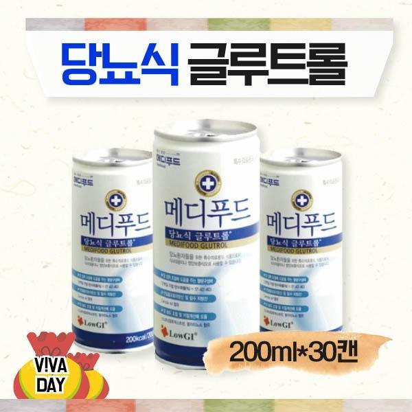 메디푸드 식사대용 당뇨식 글루트롤 200mlX30캔