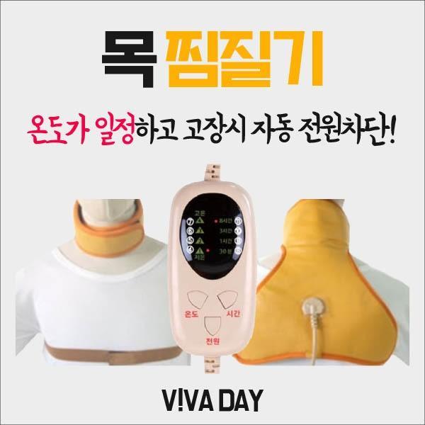 피플스 목 전용 찜질기 (4단 디지털조절기) N0701-D8