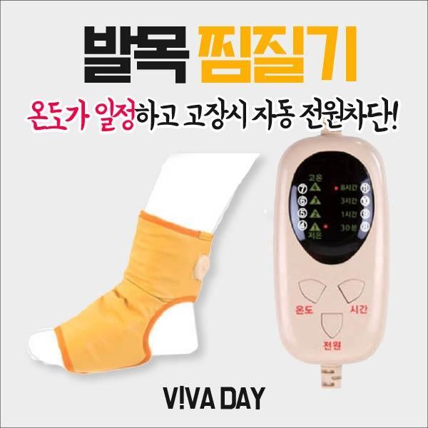 피플스 발목 전용 찜질기(4단 디지털조절기) A0701-D8