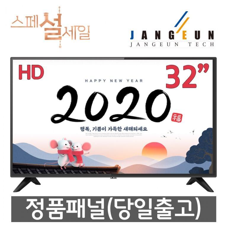 장은테크 32인치 HDTV A급 정품 패널 1년무상AS