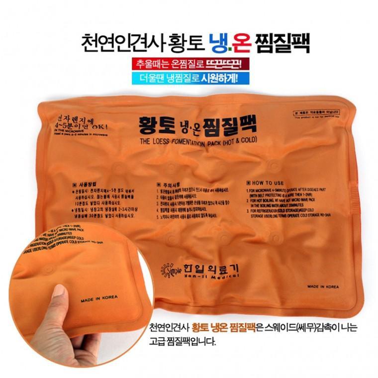 DY커머스 국산 인견사찜질팩 핫팩 온열팩 케이스포장