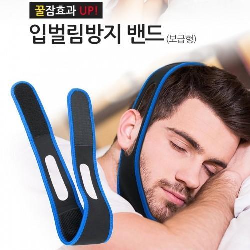 입벌림방지밴드(보급형)/마우스클로저/수면밴드
