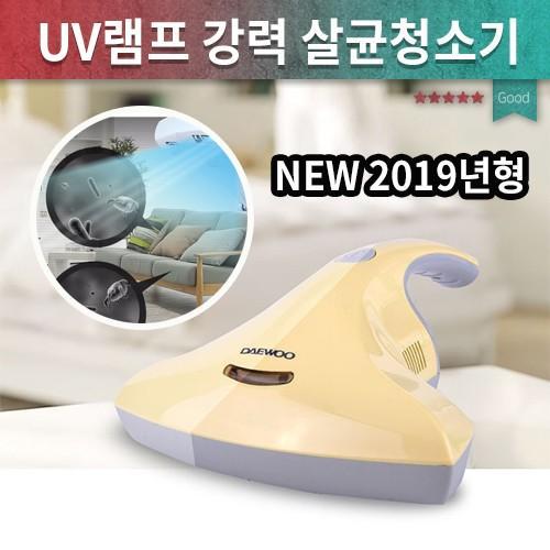 침구청소기/대우정품 UV 침대/이불먼지 진드기 청소기