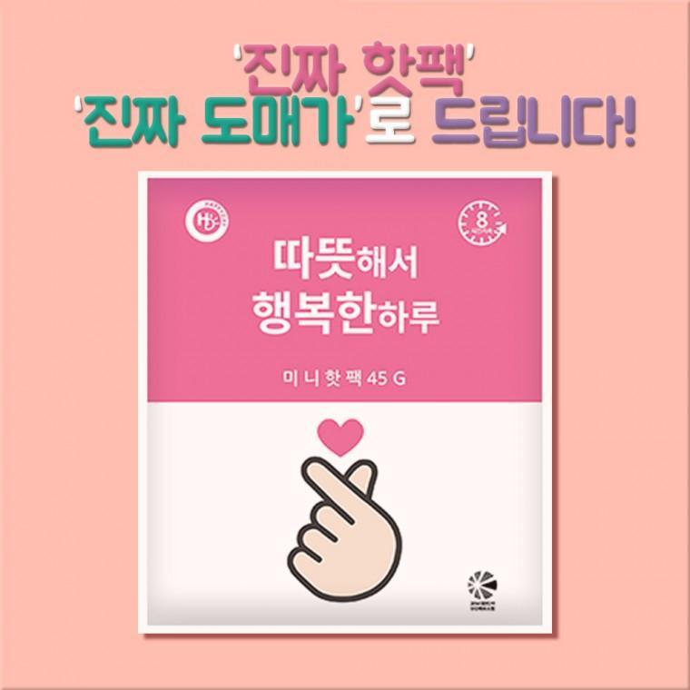 미니핫팩45g  100개단위 국산핫팩 KC인증 행복핫팩
