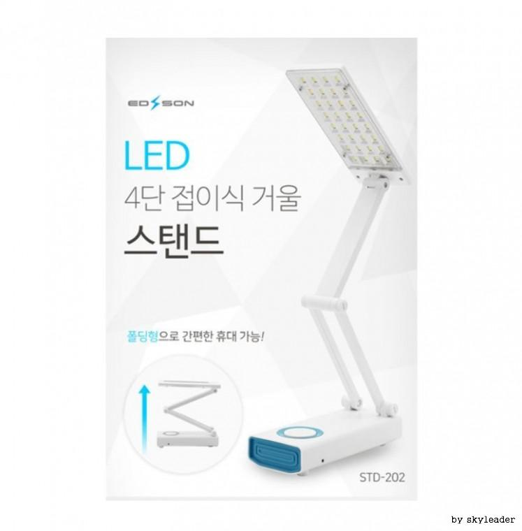 LED 4단접이식거울 스탠드(거울)