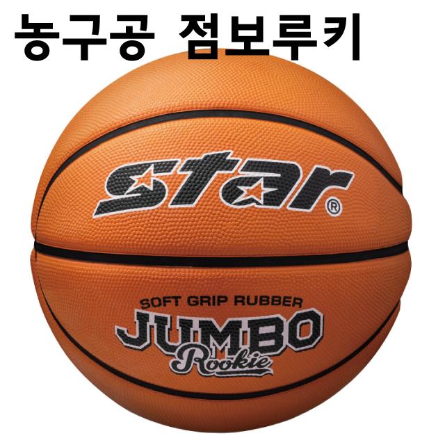 점보루키 농구공 스타스포츠 축구공 공인구