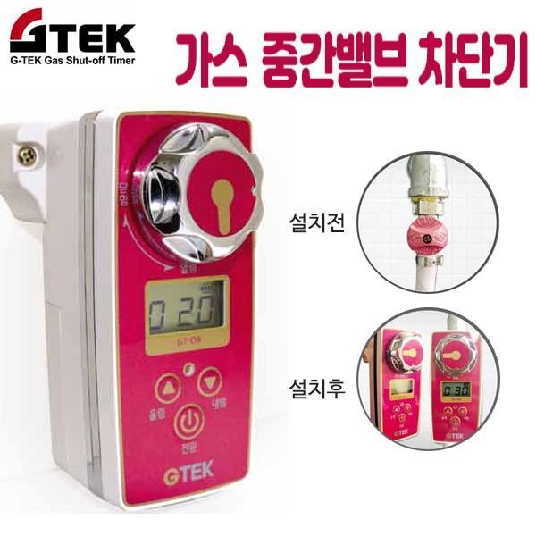 지텍 가스 차단기(가정용/ 음성안내형) GT-09S