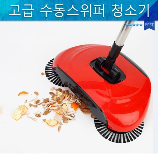 고급 스위퍼 수동청소기 강력흡입청소기 ABS브러쉬