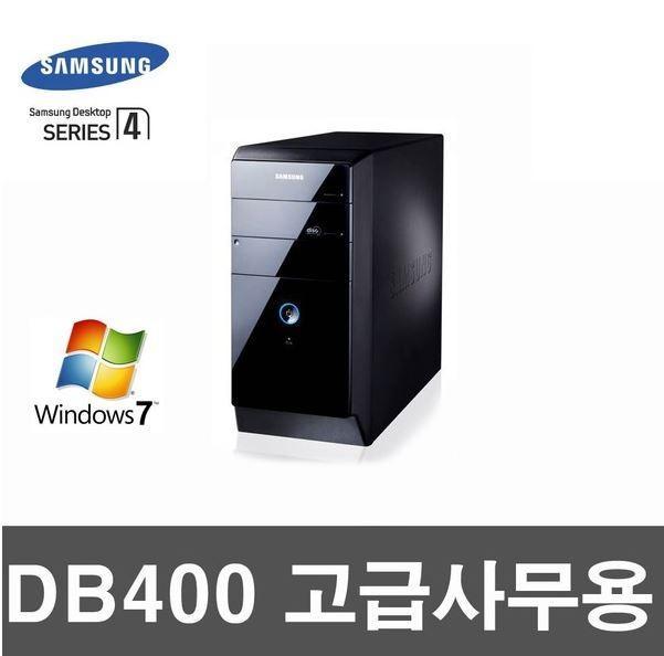 사무용컴퓨터 PC 삼성 DB400 i3 2100 8G SSD240 WIN7
