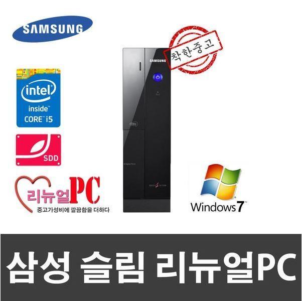 삼성 슬림 Z200 사무용I5-650 4G SSD120+500 HDMI 윈7