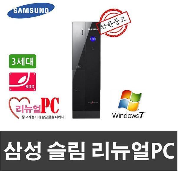 삼성 슬림Z200 사무용I3-3220 8G SSD240+500 HDMI 윈7