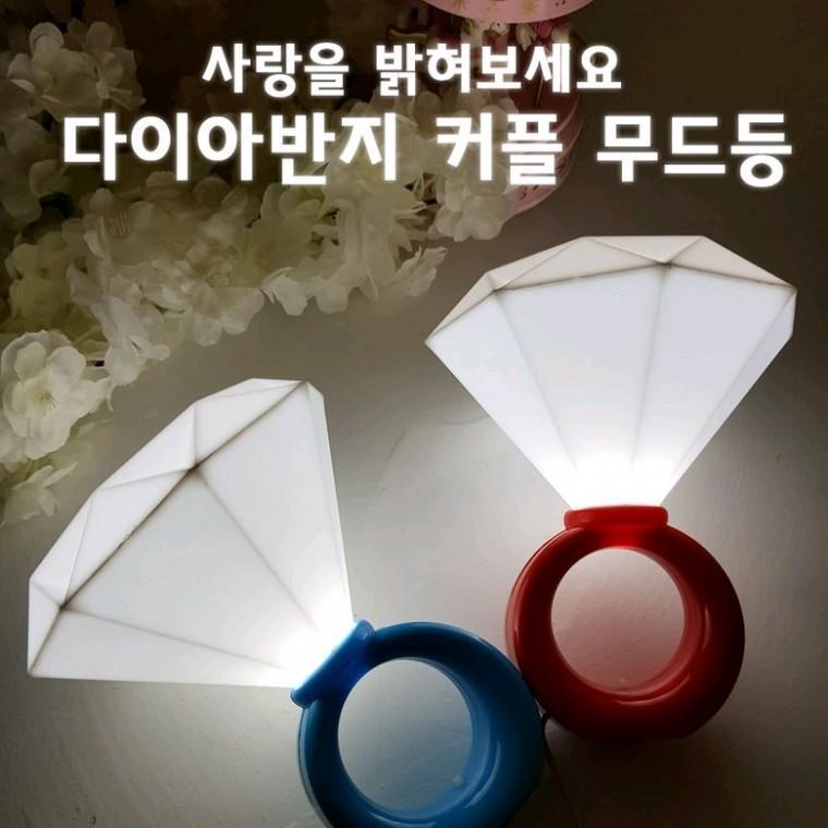 다이아몬드 반지 커플 무드등 수유등 취침등 프로포즈 선물 LED등 연인